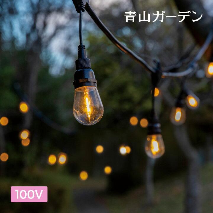 ライト 屋外 庭 玄関 アクセサリ LED クリスマス タカショー / あかりクラシック パーティーライト 10球 /A