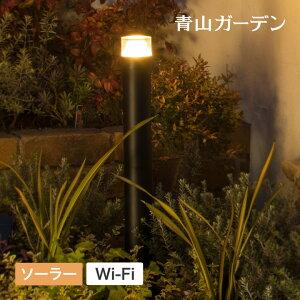 停電 防災 ソーラー ライト 明るい LED 屋外 Wi-Fi タカショー / ホームEX ソーラー スリムポールライト L Wi-Fiモデル /A