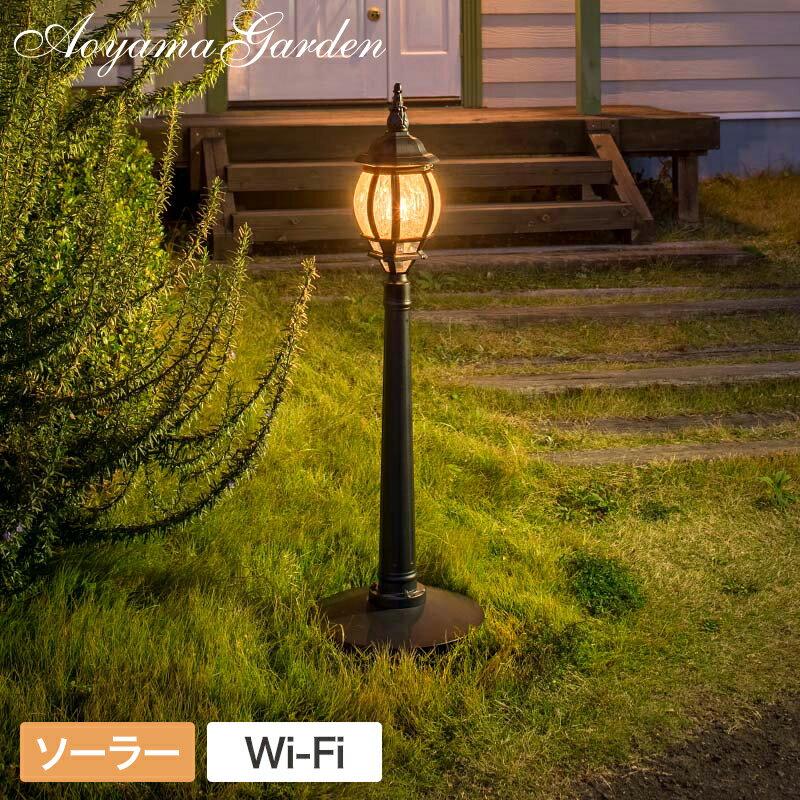 停電防災ソーラーライト明るいLED屋外Wi-Fiタカショー/ホームEXソーラーストリートライト1灯SWi-Fiモデル/A
