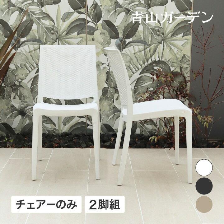 イス チェア 椅子 屋外 家具 ファニチャー ラタン ガーデン タカショー / ラタンチェアー 2脚組 /C