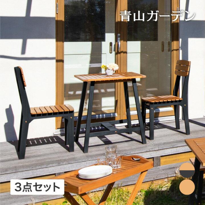 テーブル イス セット 机 椅子 チェア 屋外 家具 天然 木 ユーカリ タカショー / マリーウッド テーブル 3点セット ノワール /A