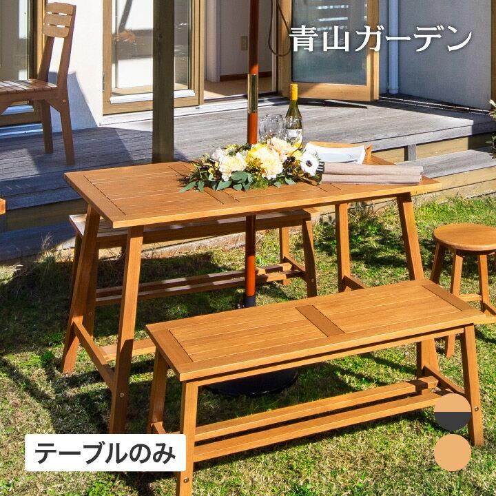 テーブル 机 屋外 家具 ファニチャー 机 天然 木 ユーカリ ナチュラル タカショー / マリーウッド ダイニングテーブル ノワール /B