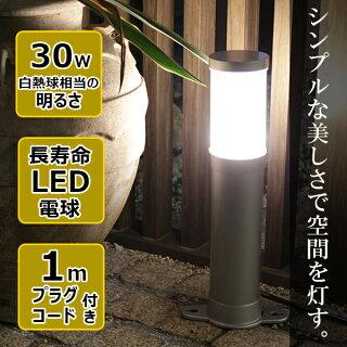 【ガーデンライト】【照明】屋外用LEDミニポールライトプラグ付き(白色)