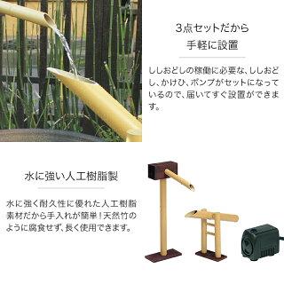 ししおどしかけひ/簡単!スタンド式ししおどしセット/筧/かけい/手水/水琴窟/和風/日本庭園