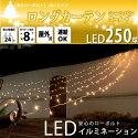 【安心ローボルト】【LED】2in1タイプイルミネーションロングカーテン250球シャンパンゴールド