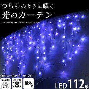 【タカショー2in1専用】イルミネーション アイシクル 112球 ブルー[LIT-I112B]【RCP】