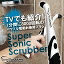 NEW スーパーソニックスクラバー 電動お掃除ブラシ&パッドセットHT-JP キッチンやシンク…