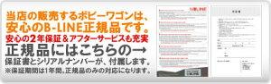 ボビーワゴン3段5トレー[ブラック]【正規品】【2年保証・シリアルナンバー付き】BOBYWAGON(3段5トレイ)B-LINE(ビーラインBLINE)送料無料