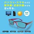 [ゴールデンウィークSALE]PCメガネ トリプルブロッカー (IRUV1000レンズ採用/2012年特許取得レンズ)紫外線とブルー光線、近赤外線をカットし、目を保護するレンズ・(IRUV1000)採用 パソコン用眼鏡