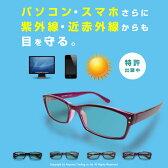 [スマホエントリーでポイント最大14倍]PCメガネ トリプルブロッカー (IRUV1000レンズ採用/2012年特許取得レンズ)紫外線とブルー光線、近赤外線をカットし、目を保護するレンズ・(IRUV1000)採用 パソコン用眼鏡