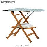 イタリア・フォッパぺドレッティ(FOPPAPEDRETTI) アイロン台 送料無料 木製アイロン台 イタリア家具 キャッシュレス5%ポイント還元