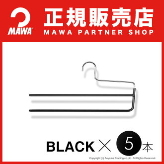 Hanger (to wear a scarf and a tie other than a slacks) black (black) for the hanger [35cm in width] マワ (MAWA) pants that five マワハンガー (MAWA hanger) マワハンガーダブルズボンハンガー KH2 sets do not slip