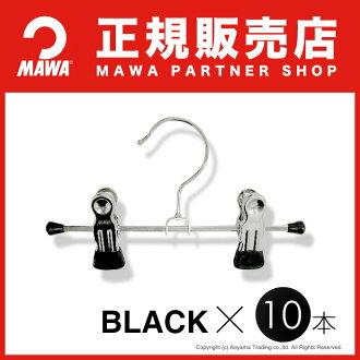 Hanger Mai (MAWA) マワハンガー (MAWA hanger) clip 10 book set slip clip hanger (scarf, scarf etc in) fs3gm