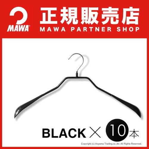 [3点購入で5%OFFクーポン]MAWAハンガー(マワハンガー) ボディーフォーム42L 10本セッ...