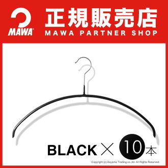 MAWA (mawahanger) women's line black MAWA human hunger 9 piece set
