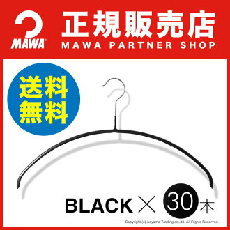 MAWA hanger (hanger MAWA) Womenswear [Black] (MAWA and human hunger) 30 book set slip, slip the hanger suitable for [40.5 cm] dress blouse shirt knit