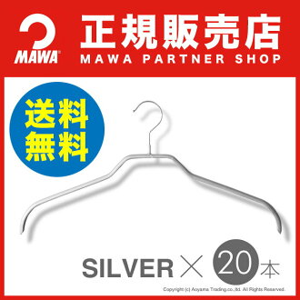 マワハンガー (MAWA hanger) women's hangers 20 book set slip hanger Mai (MAWA) hanger fs3gm