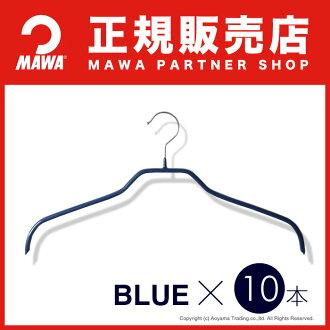 マワハンガー (MAWA hanger) women's hangers 10 book set slip hanger Mai (MAWA) hanger
