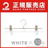 [スマホエントリーでポイント14倍]MAWAハンガー(マワハンガー)【5010-6】 T型ボトム 10本セット [ホワイト] Clip30K/D まとめ買い[正規販売店]