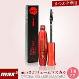 max2まつげエクステ兼用マスカラ 【05P06jul10】