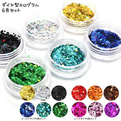 【ダイヤ型ホログラム6色セット08#】