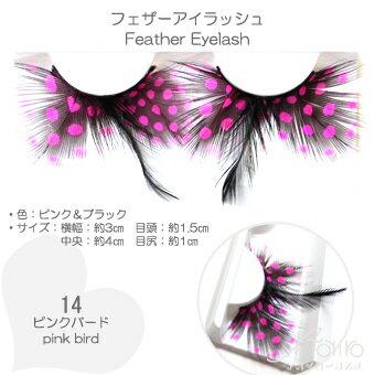 【フェザーアイラッシュ】 ピンクバード(pink bird) 【14】