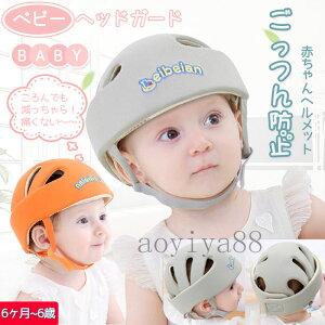 ヘッドガード 赤ちゃん ベビー ヘルメット プロテクター 子供 転倒防止 ごっつん防止 セーフティ 頭 守る 洗える 通気性抜群 衝撃緩和 怪我防止 軽量 出産祝い