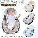 ベッドインベッド 赤ちゃん ベビーネスト ドーナツ枕 持ち運びやすい 添い寝 新生児/赤ちゃん 0〜12ヶ月 出産祝い 誕生祝い ベビーベッド
