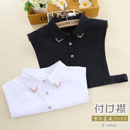 コーデ つけ襟 つけ衿 付け襟 衿 ブラウス ブラック ホワイト インナー シャツ レイヤード 立て襟 フォーマル オールシーズン おしゃれ
