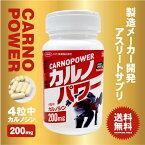 イミダゾールペプチド サプリメント 筋肉 疲労回復 カルノシン クエン酸 エネルギー 抗酸化 抗菌化 パワー 持久力カルノパワー 120粒