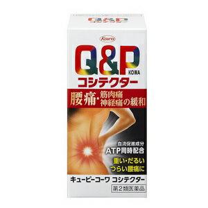 【第2類医薬品】《興和》キューピーコーワコシテクター(120錠)