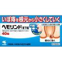 【第2類医薬品】《小林製薬》ヘモリンド舌下錠 40錠 (内服痔疾用薬)