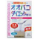 《山本漢方製薬》 オオバコダイエットサポート 計量タイプ お徳用 (450g)