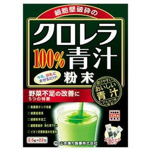 《山本漢方製薬》 クロレラ青汁100% (2.5g×22包)