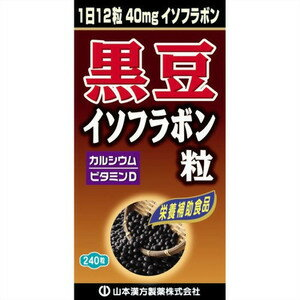《山本漢方製薬》 黒豆イソフラボン粒 (240粒)