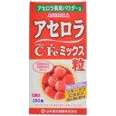 《山本漢方製薬》 【栄養機能食品】 アセロラミックス粒 (280粒) 1
