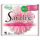 【サラサーティ】SARA・LI・E(さらりえ) ナチュラルリネンの香り 72個入