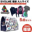 【予約受付中】【2020年福袋】スボルメ(svolme) 大...