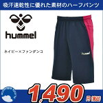 ヒュンメル(hummel)ハーフパンツユニセックス(17ss)ネイビーファンダンゴHAY6009HP