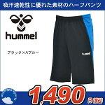ヒュンメル(hummel)ハーフパンツユニセックス(17ss)ブラックブルーネイビータンゴHAY6009HP
