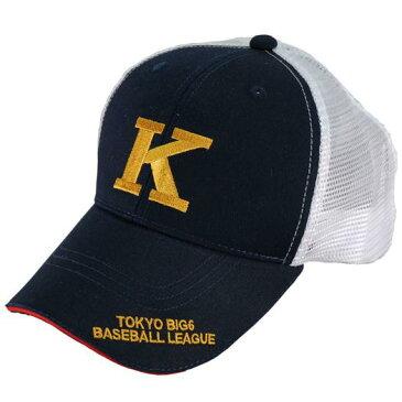 ミズノ(MIZUNO)【東京六大学野球】大学応援メッシュキャップ(慶応大学) 帽子 (19aw) ネイビー ホワイト ゴールド12JRBW0203【SS1806】