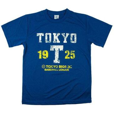 ミズノ(MIZUNO)【東京六大学野球】大学応援Tシャツ(東京大学) (19aw) ロイヤルブルー L12JRTW0306【SS1806】