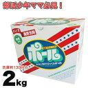 バイオ濃厚洗剤 ポール(酵素配合) 2kg 皮脂汚れ 泥汚れ 専用