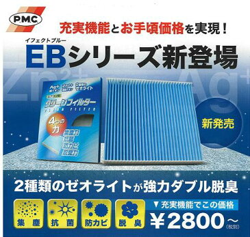 PMC エアコンフィルター(銀イオン+亜鉛イオンのダブル脱臭タイプ) 日産車用 EB-215