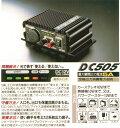 セルスター DC/DCコンバーター 24V車専用 DC-505