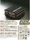 セルスター DC/DCコンバーター 24V車専用 DC-512