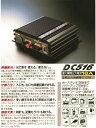 セルスター DC/DCコンバーター 24V車専用 DC-516