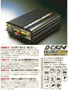 セルスター DC/DCコンバーター 24V車専用 DC-524