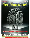 イエティ スノーネット 【Yeti Snow net】 非金属タイヤチェーン 適合サイズ : 255/45R17.245/45R18.255/40R18 245/40R19 品番:6280WD