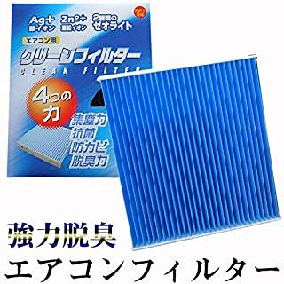 PMC パシフィック エアコンフィルター スバル ステラ DBA-LA160F 660cc ガソリン KF-VET 4WD 平成26年12月 - EB-907 花粉 PM2.5 抗菌 防カビに 銀イオン+亜鉛イオンとゼオライトの強力除去 日本製 エアコンフィルター